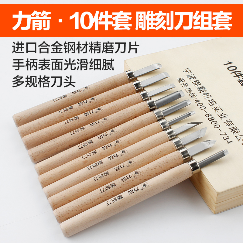 Arrow force wood chisel knife woodcarving wood chisel wood carving tools woodworking chisel set nuclear nuclear carving knife carving tools