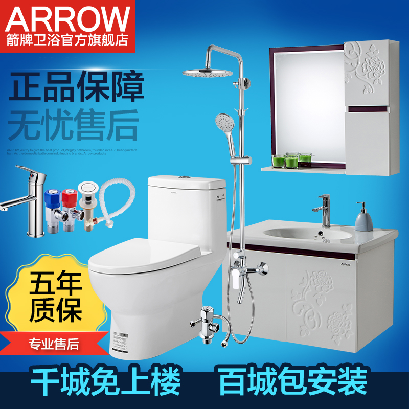 Arrow wrigley bathroom cabinet toilet shower set the first brand toilet + fenghuajuedai + god of rain showers