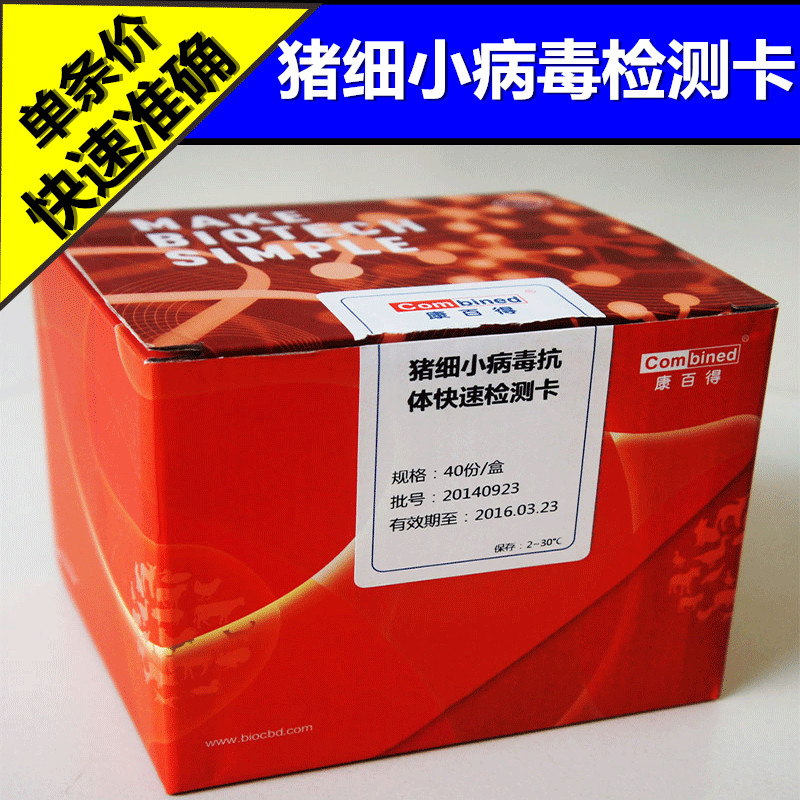 Article 10 free shipping pig veterinary detection test strip parvovirus antibody rapid detection card article 40/box single Article