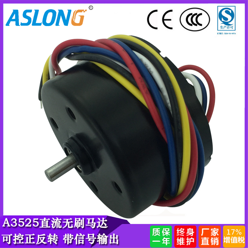 Aslong a3525 controllable reversible dc brushless motor motor brushless motor speed motor