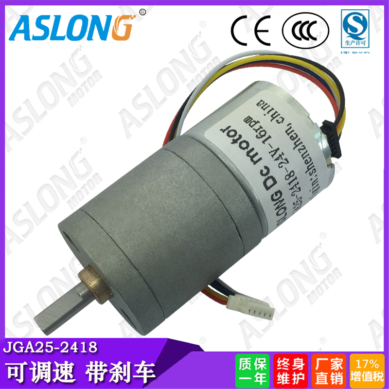 Aslong JGA25-2418 adjustable brushless motor brushless dc gear motor motor