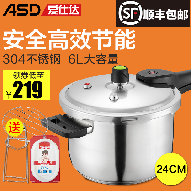 Astar 304 stainless steel pressure cooker pressure cooker cooker universal household 24cm high pressure cooker pressure cooker gas fire