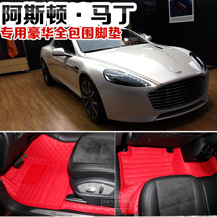 Get Quotations · Aston Martin Db9 Rapide Sub Dedicated Surrounded By Large Car  Mats Wholly Surrounded By Ottomans Modification