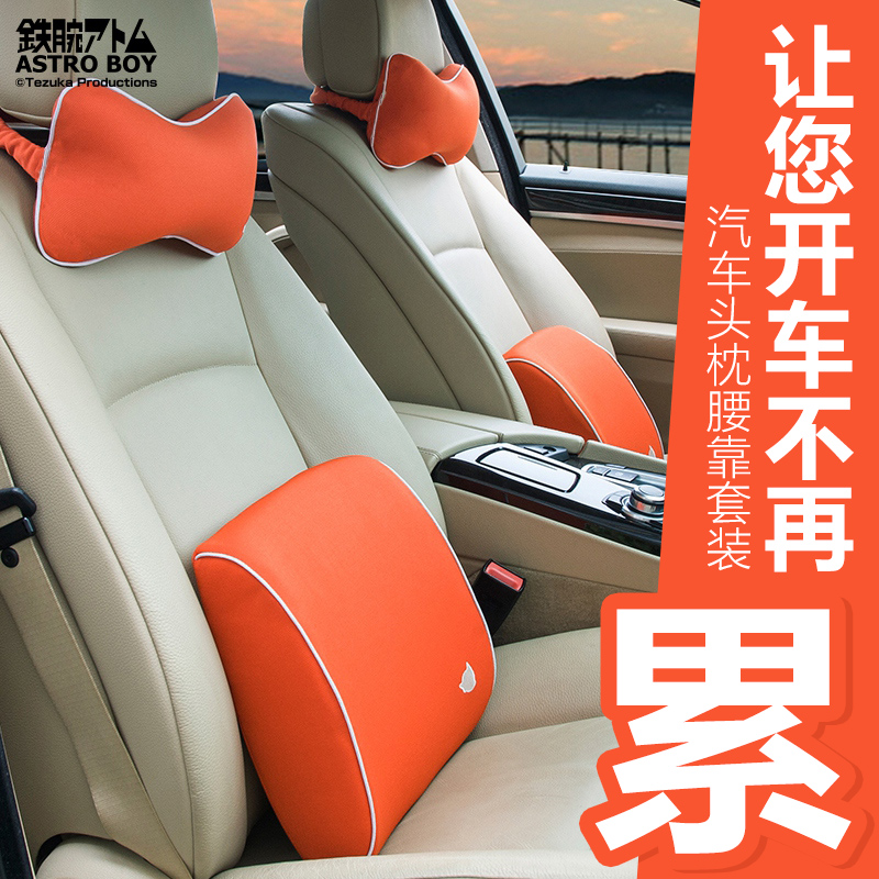 Astro boy car lumbar waist cushion car seat cushion backrest cushion memory foam car headrest lumbar suit