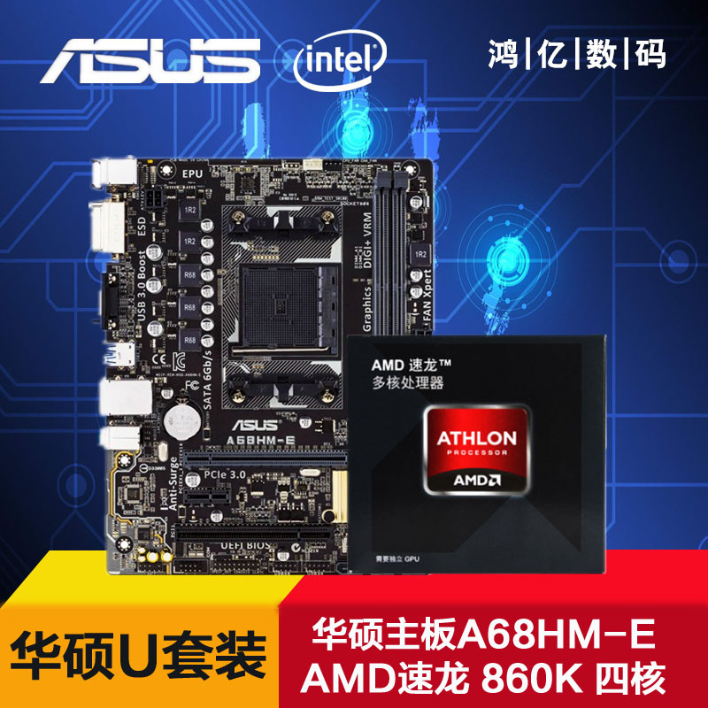 Asus/asus amd quad core set 860K A68HM-E quad core set with asus motherboard