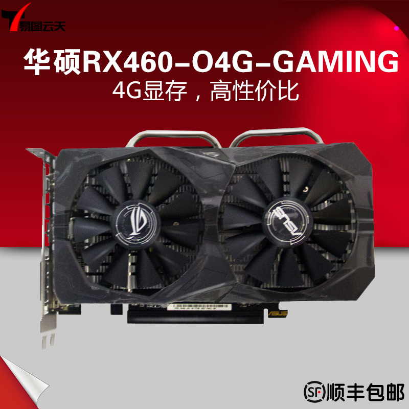 Asus/asus asus STRIX-RX460-O4G-GAMING RX460 game graphics