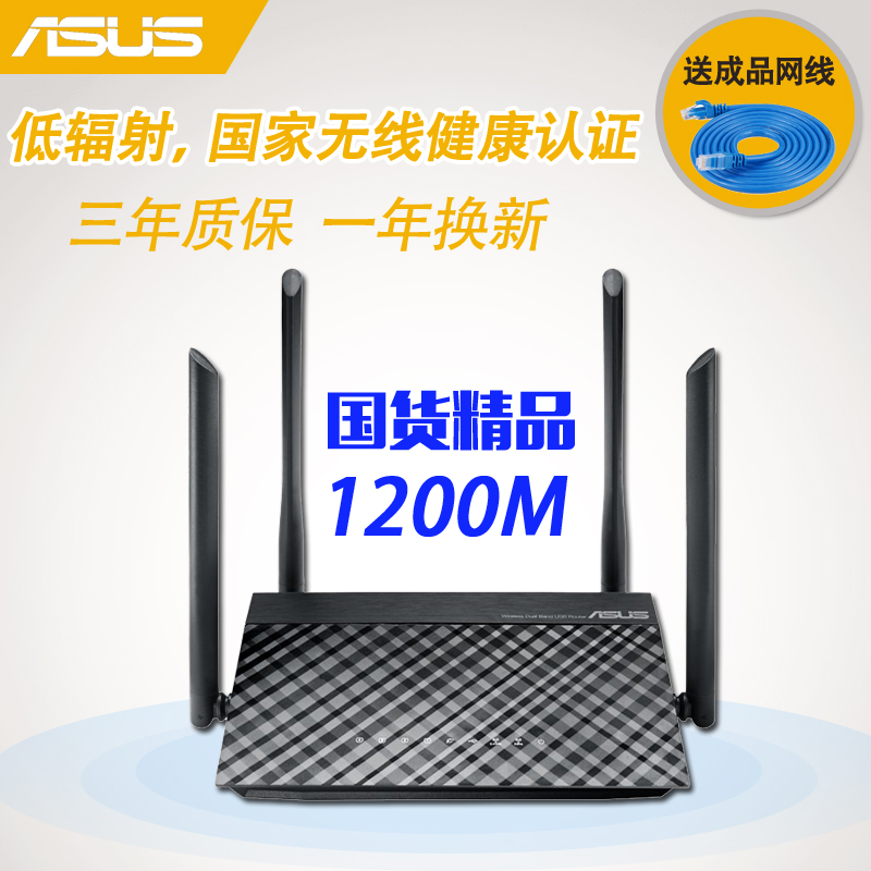 Asus/asus dual band wireless router through the wall wang wifi 1200M RT-AC1200 four 4 antenna