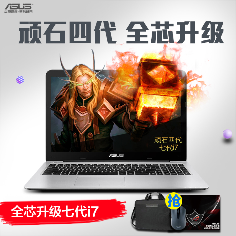Asus/asus FL5900 stone-stone 4 s version of the classic version of the split slim gaming laptop i7