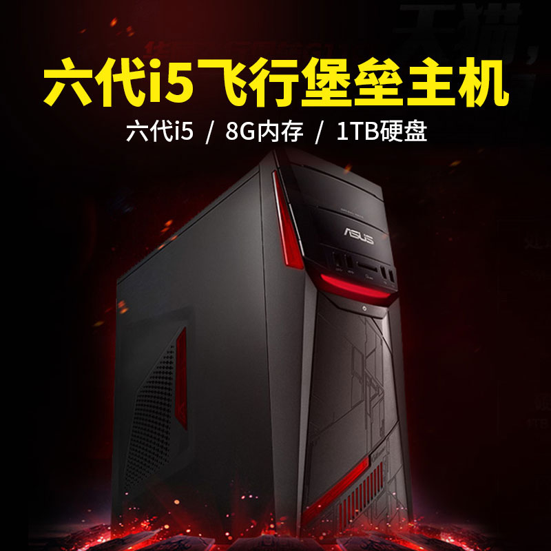 Asus/asus flying fortress G11CD ofwhich core i5 alone was the sixth generation of the top game gaming desktop machine installment