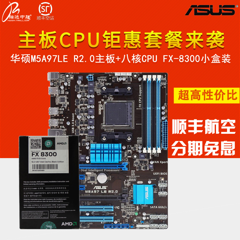 Asus/asus m5a97le r2.0 motherboard asus 8 nuclear cpu motherboard kit + fx8300 locket suit