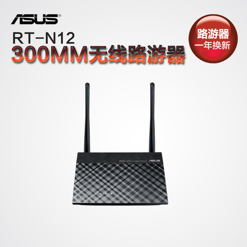 Asus rt-n12 + 300 m ordinary intelligent wireless router wireless wifi repeater/extender