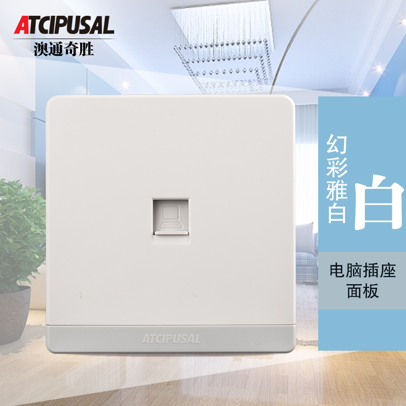 Atcipusal genuine switch socket panel 86 type elegant white a computer socket panel super signal