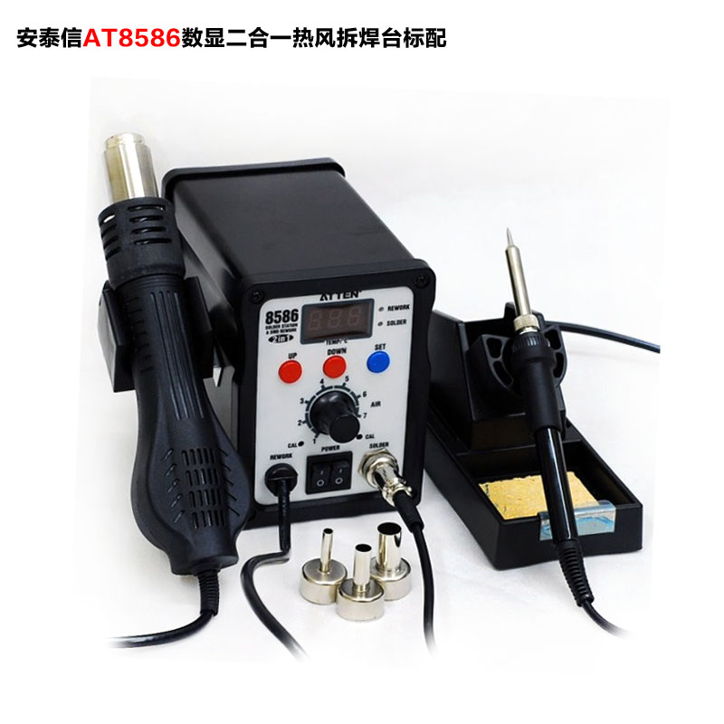 Atten at8586 AT858D + combo air gun soldering station hot air gun soldering station combination of professional suit