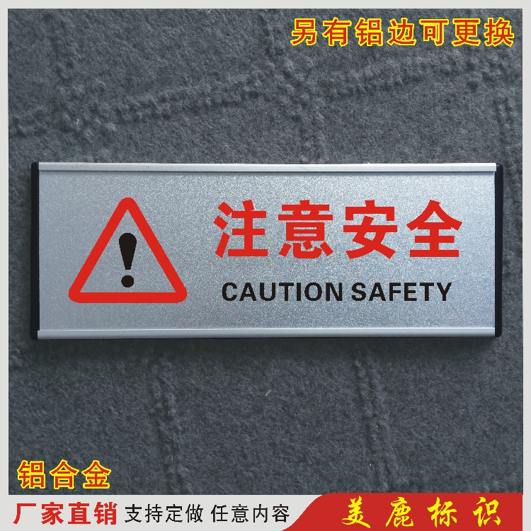Attention to safety signs aluminum signs licensing tips aluminum profiles door stickers and signs warning signs custom