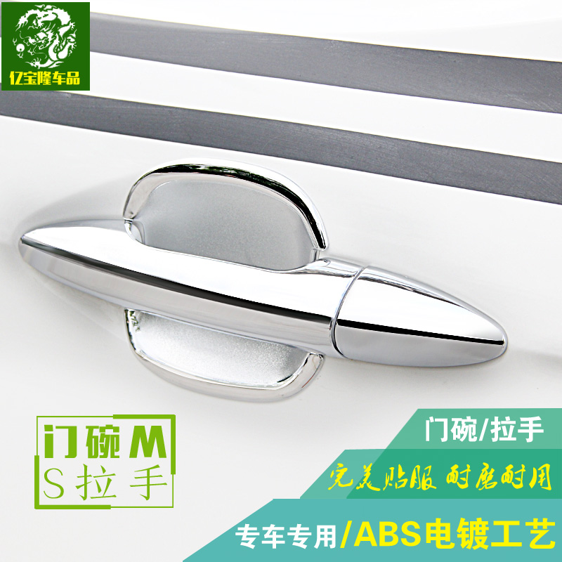 Auchan cx70 changan cs35/cs75/cx20/cs15 modified special decorative door handle door handle bowl stickers