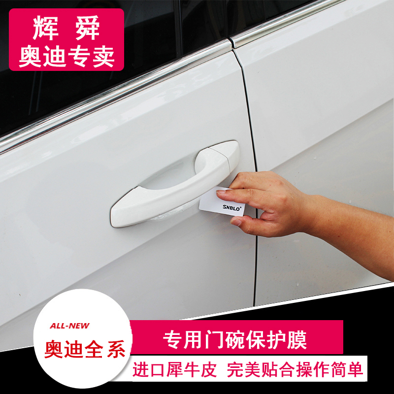 Audi a3 a4l doorknob film protective film \ \ \ q5 q3 a6l door handle protection film car door wrist Door bowl foil