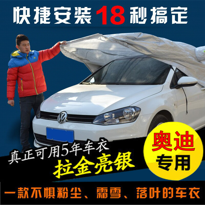 Audi a4l a6l sewing a3 a7 a8l q5 q7 q3 rain and sun car cover thicker insulation car kits