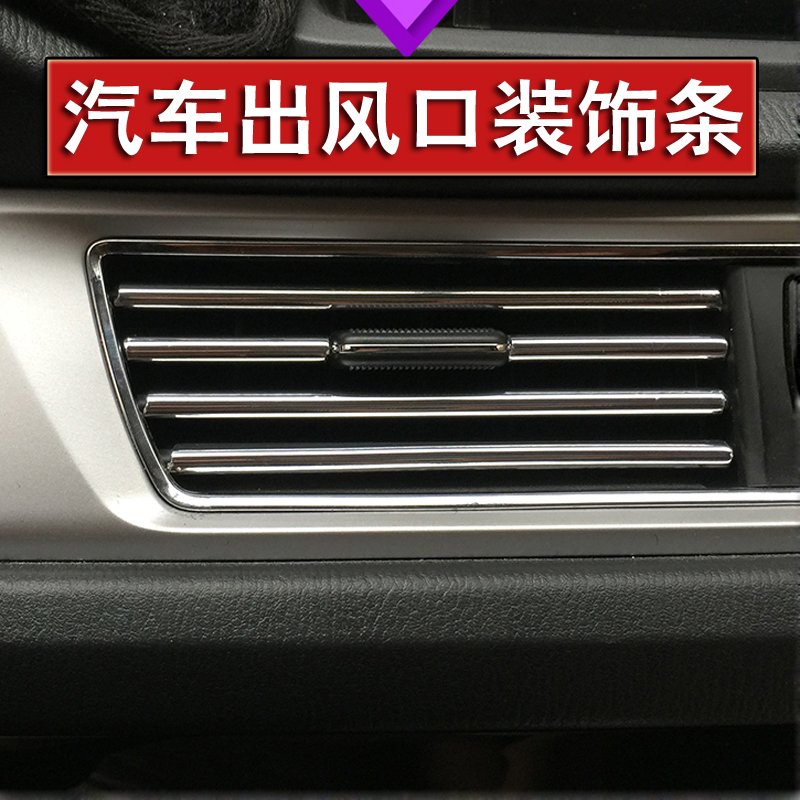 Audi a5 car air conditioning vent trim strip in the control outlet bright trim strip car interior modification supplies decorative accessories