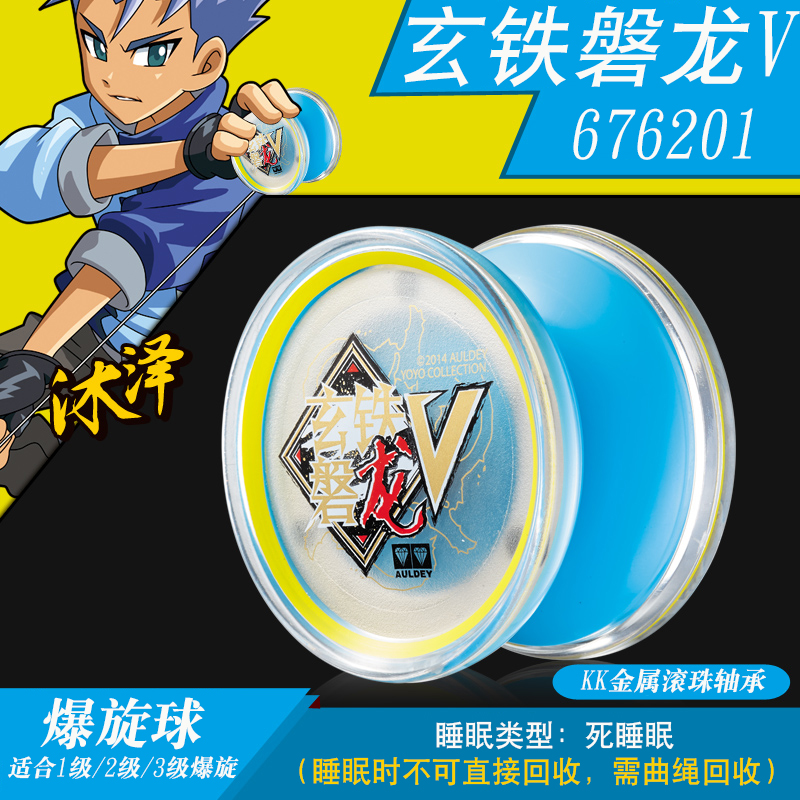 Audi fire king junior yo yoyo xuantie panlong v676201 beyblade metal ring yo
