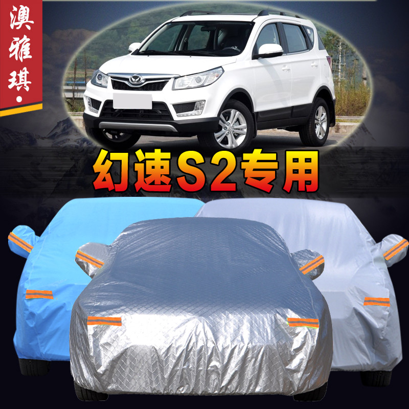 Australia akei dedicated baic magic speed s2 thick sewing car cover sun rain and dust thick sewing car cover