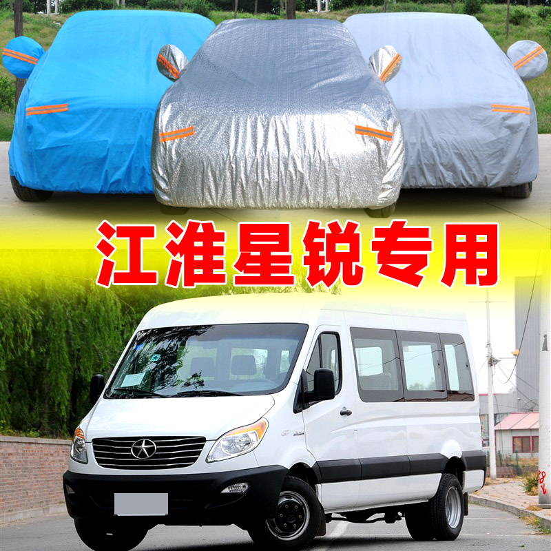 Australia akei dedicated jianghuai star sharp special thick sewing car cover car special car cover sun rain and dust