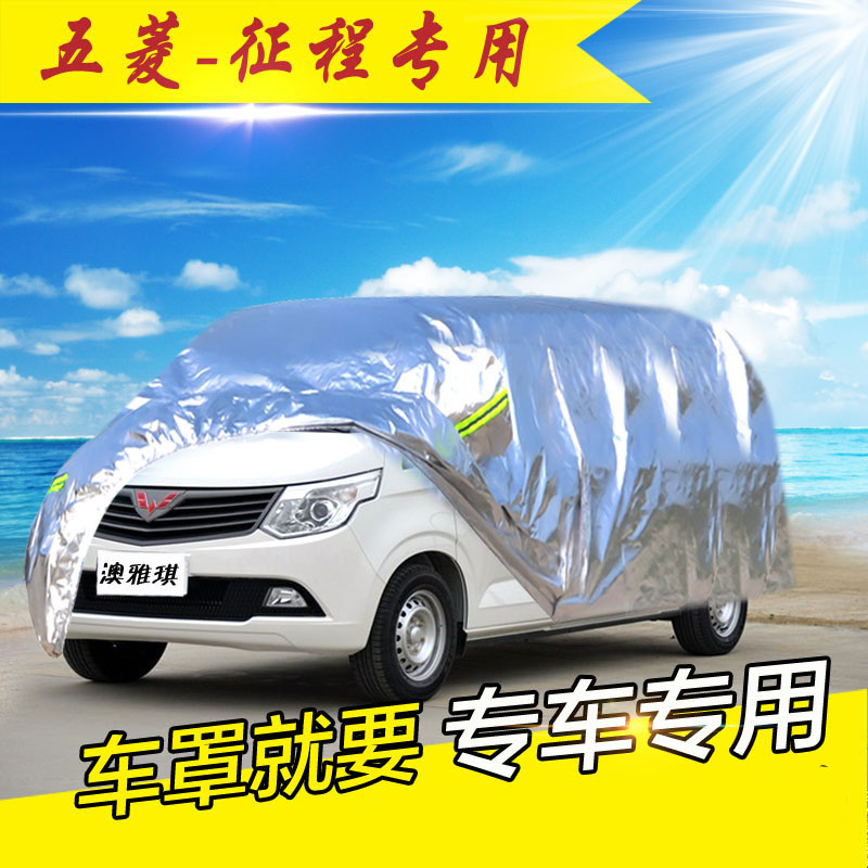 Australia akei dedicated wuling journey sunscreen thick sewing car cover car cover rain and dust cloth car journey Set