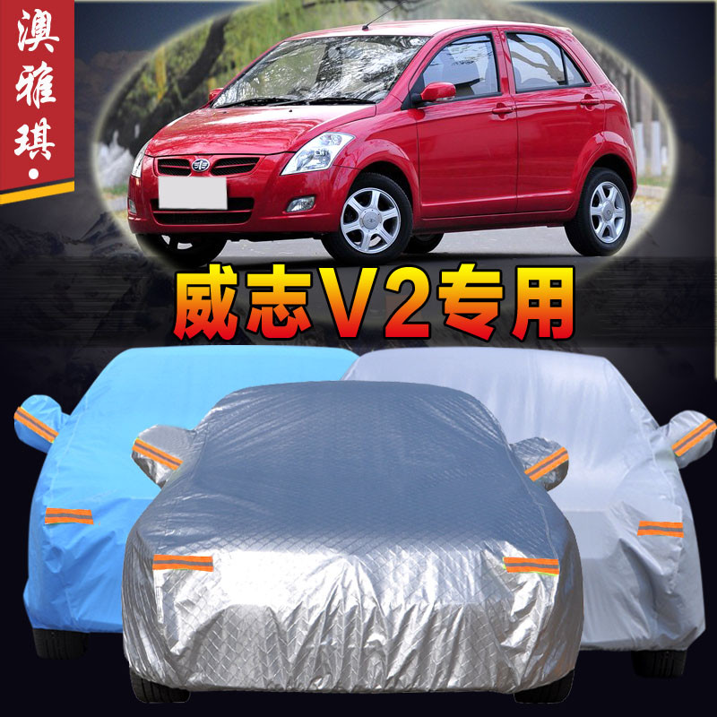 Australia akei tianjin faw weizhi v2 dedicated sewing car hood hatchback car cover thicker car cover rain and snow frost proof
