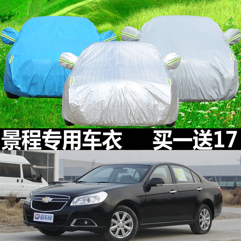 Australia cit dedicated chevrolet epica sewing sun rain hood insulation plus thick dust and sun shade car cover car cover