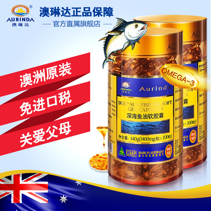 Australia imported aurinda fish oil fish oil soft capsule 00 mg * 100 capsules of fish oil in older 14/2 bottle