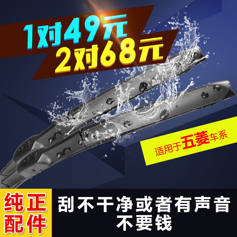 Australia lin applicable wiper wuling sunshine van wuling rongguang hong light hung way prosperous wiper blades