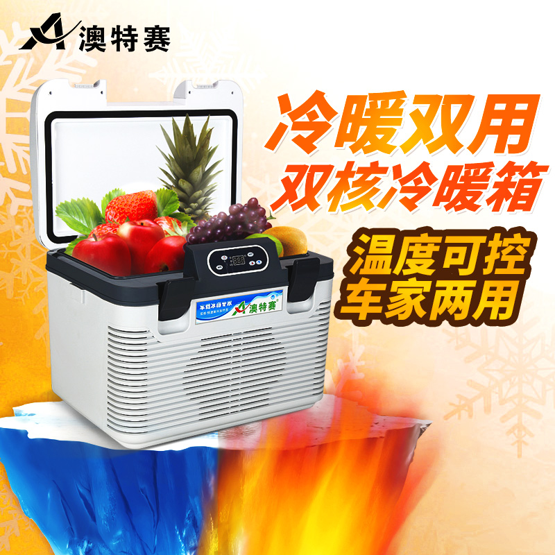 Australian special car carrier refrigerator freezer refrigeration heating and cooling box car mini car refrigerator car home dual digital display