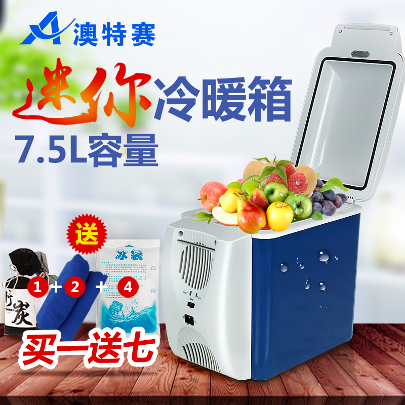 Australian special race 7.5l car refrigerator car home dual heating and cooling box car refrigerator car refrigerator small refrigerator mini refrigerator