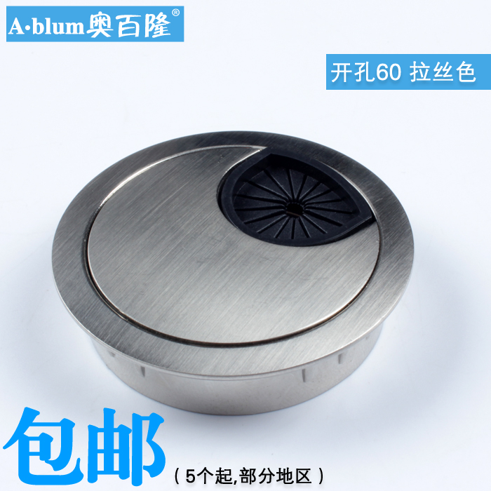 Austrian blum quality alloy threading box box box computer desk to go boxes line the manhole cover threading hole round 60 Brushed