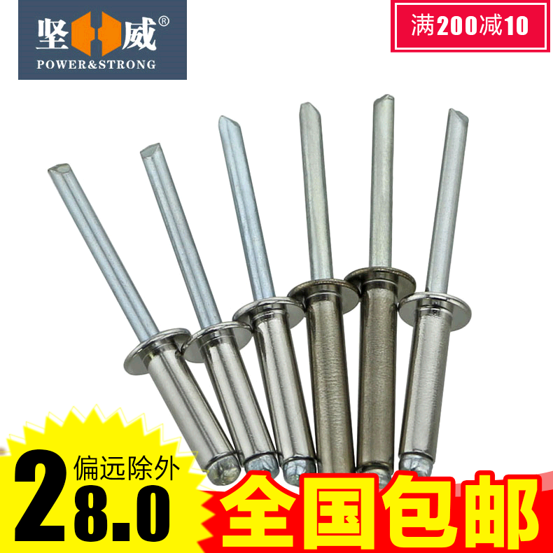 Authentic 304 stainless steel blind rivet/rivet/decorating nails/rivets (half steel) m3.2 M4 m5