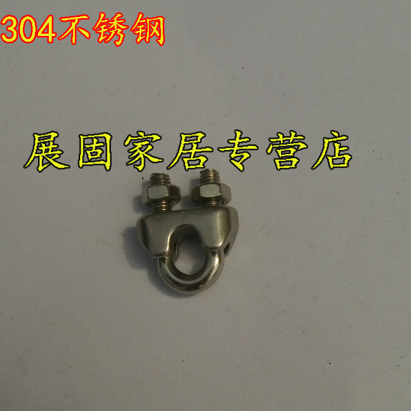 Authentic 304 stainless steel wire rope lock/2mm stainless steel collet/chuck/snaps/u type Shengka m2