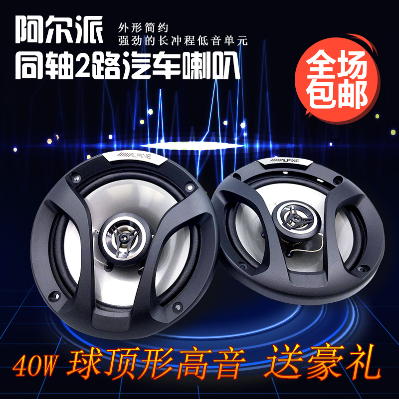 Authentic alpine 6 inch/6.5 inch coaxial speakers 2 speaker horn scl-60006.5 kit car stereo speakers