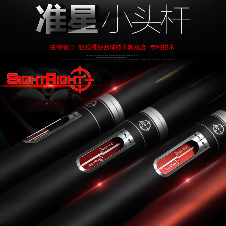 Authentic british riley ruili sight super extended british club pool cue black 8 small head snooker pool cue billiard bar