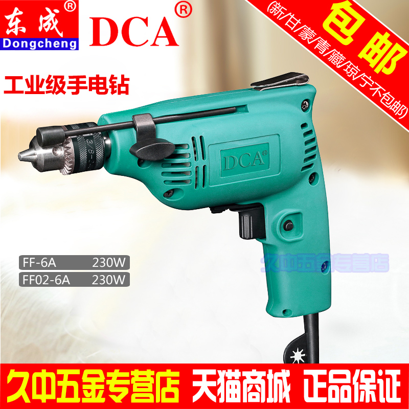Authentic east into dca FF-6A FF02-6A adjustable speed reversing hand drill mini pistol drill electric tools