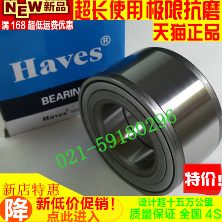 Authentic haves new volkswagen santana/3000/zhijun/jetta/golf/rear wheel bearing front wheel bearings