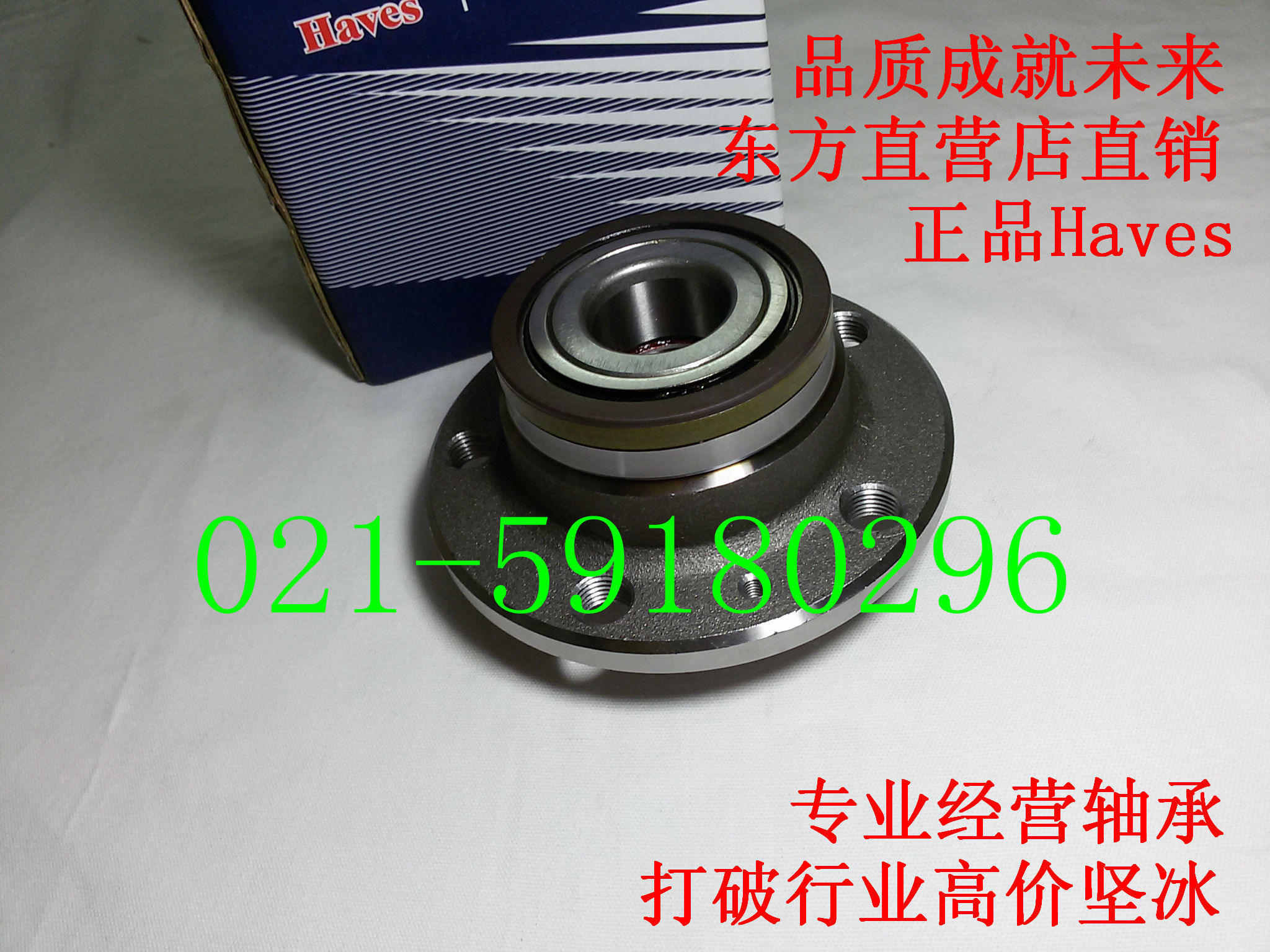 Authentic haves shanghai volkswagen new lavida/new jetta/lang move/rear wheel bearing/front wheel bearings Wheelboss