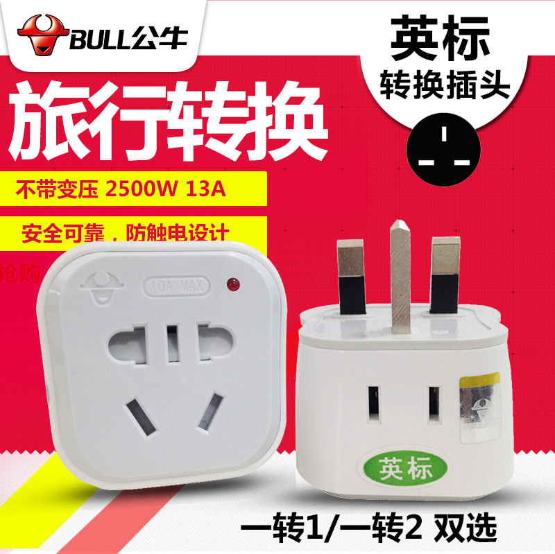 Authentic hong kong british travel british british standard power socket converter bulls converter plug a turn more than two