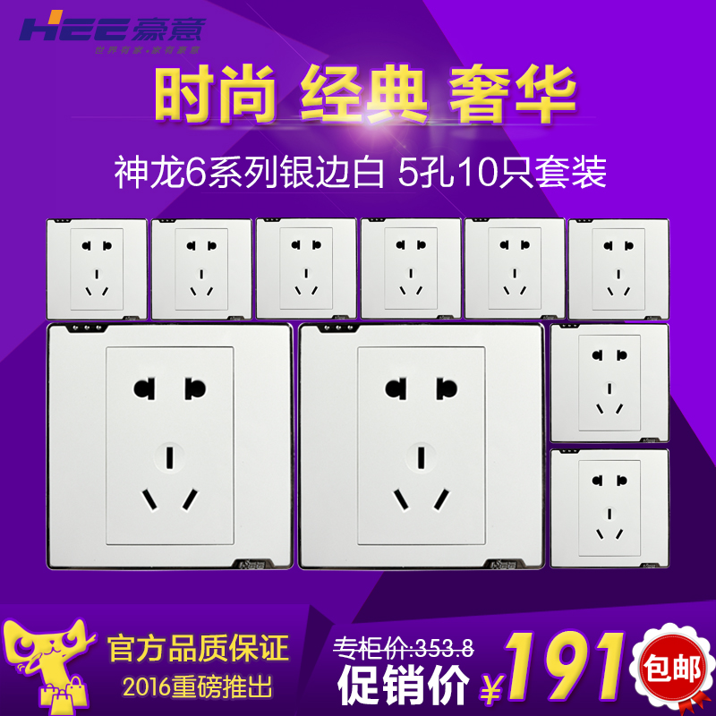Authentic italian ho god 6 switch socket elegant white wall power switch socket panel five holes 10 combo