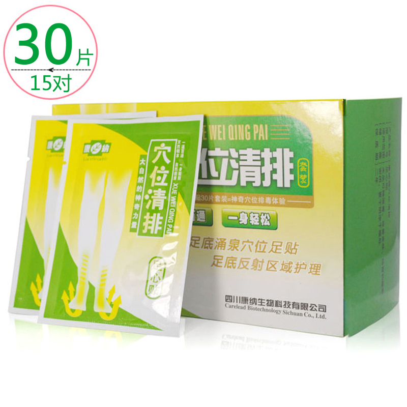 Authentic old beijing health wormwood non detox foot patch to moisture dehumidification dampness dampness foot foot stickers affixed