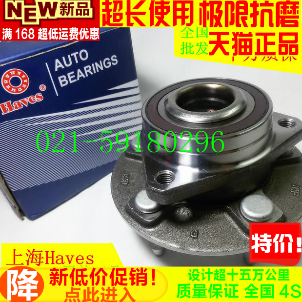 Authentic shanghai haves mai rui bao/mindray treasure keyman front wheel bearing/rear wheel bearing original