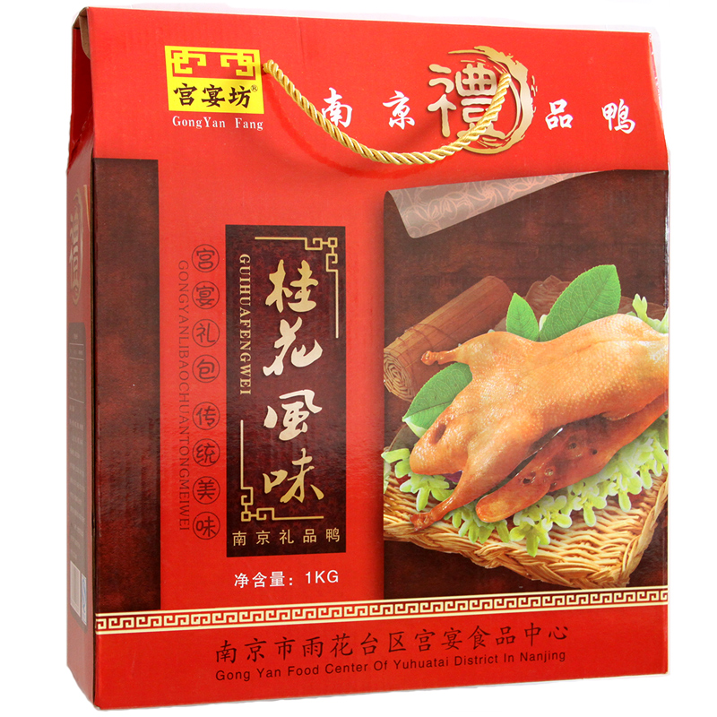 Authentic specialty nanjing salted duck cherry valley large parts box 1KG national mail