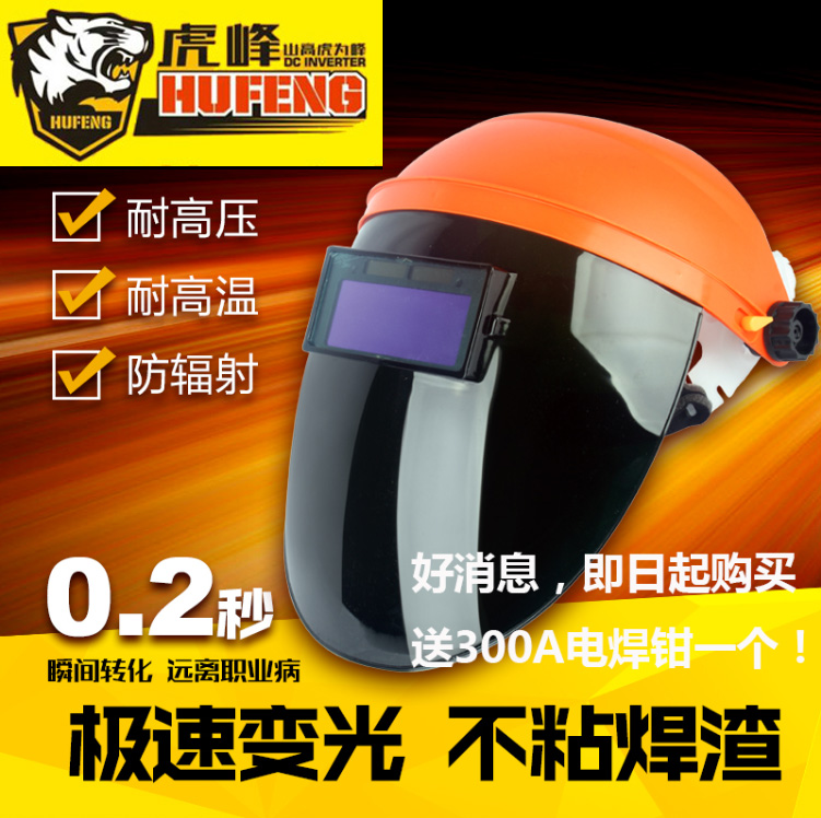 èå³°auto darkening welding helmet headset welding mask welding cap welding mask welder argon arc welding glasses welding