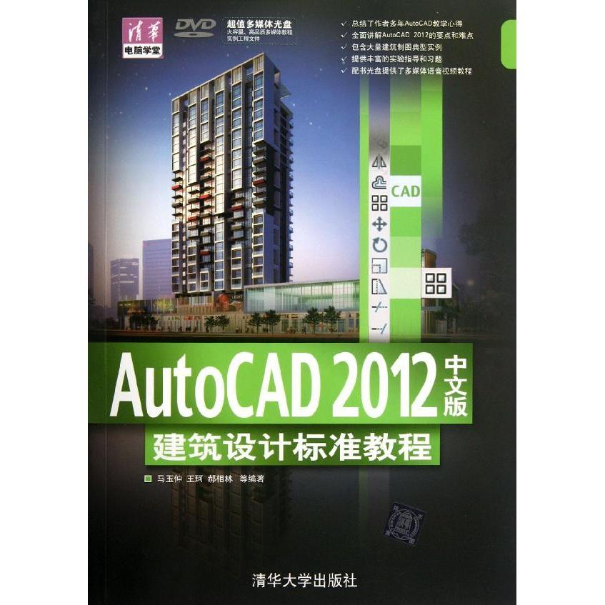 Autocad2012 chinese version of the architectural design standard tutorial (with cd-rom)/tsinghua computer school books