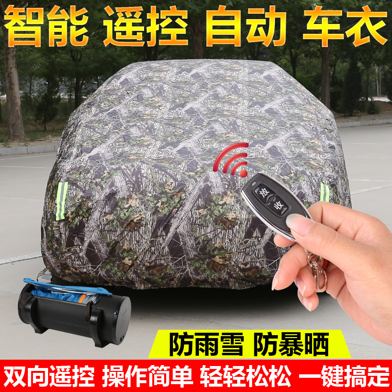 Automatic sewing dedicated granville dodge suv sport utility vehicle intelligent remote control car cover sewing sunscreen car kits