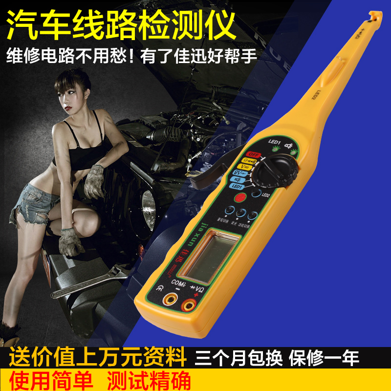 Automotive circuit tester automotive circuit tester automotive detector fault repair tools multimeter dimentional