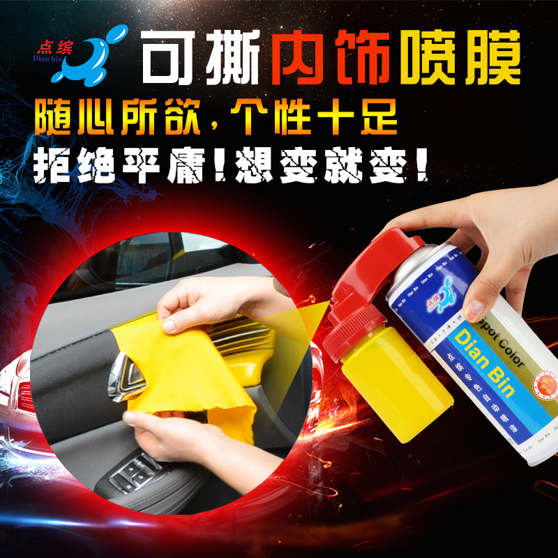 Automotive interior change color refurbished water-borne sprayed tear film can be sprayed film membrane film from the spray paint pen up painting since painting Paint scratch repair